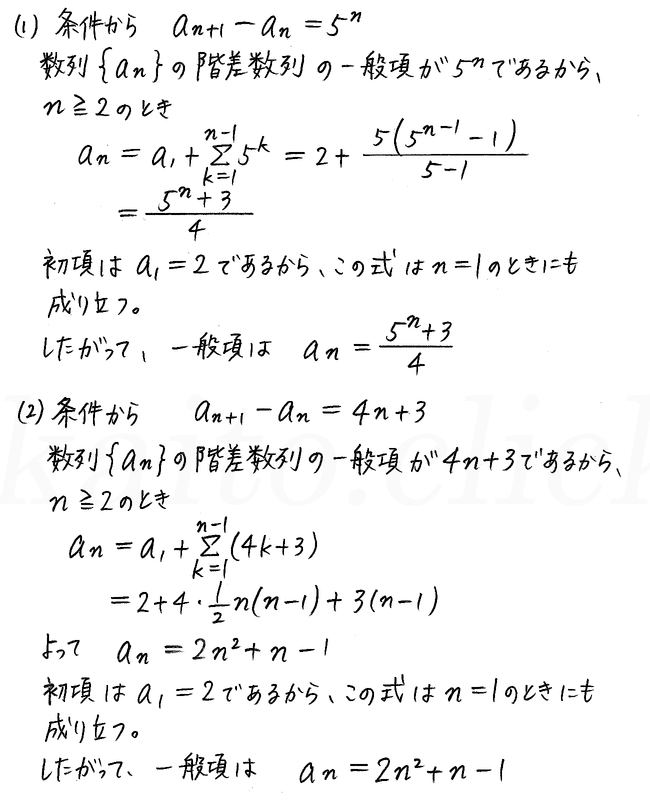 クリアー数学B-224解答
