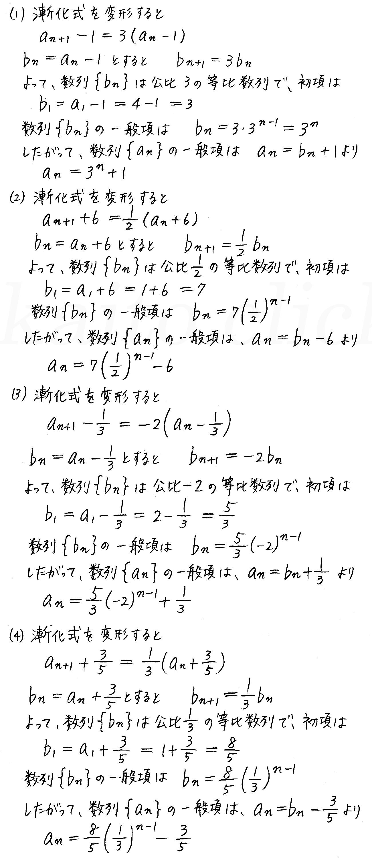 クリアー数学B-225解答