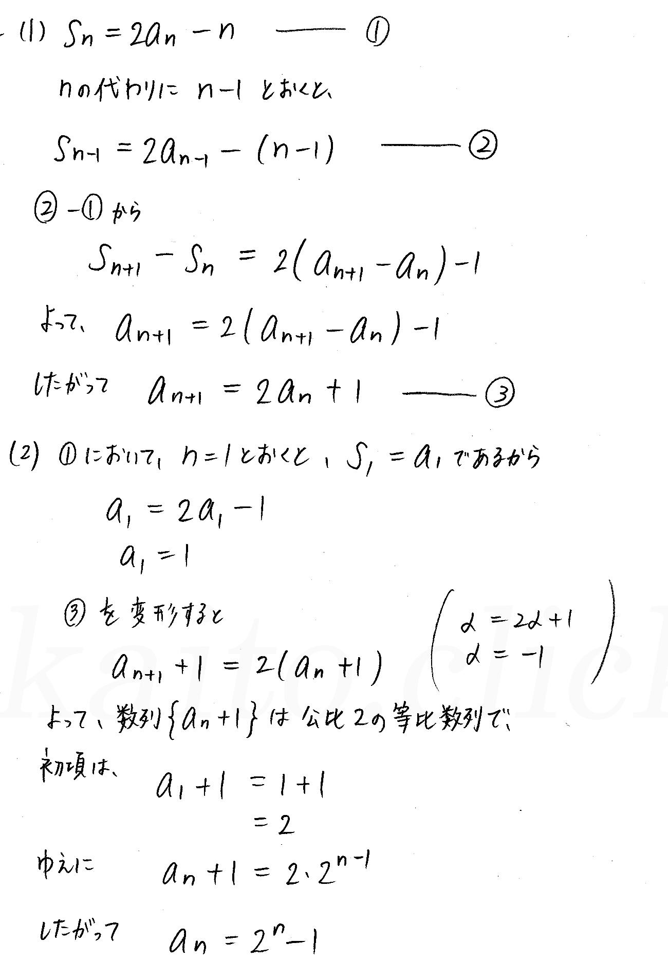 クリアー数学B-227解答