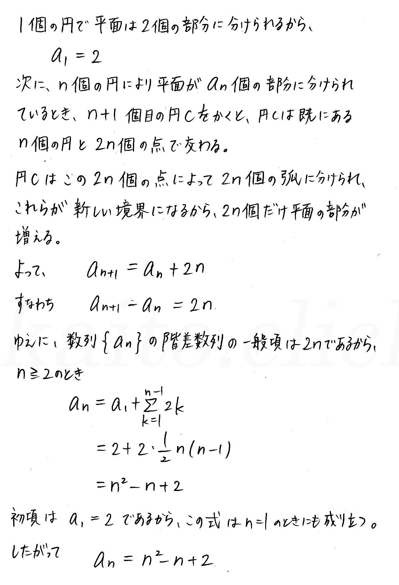 クリアー数学B-228解答