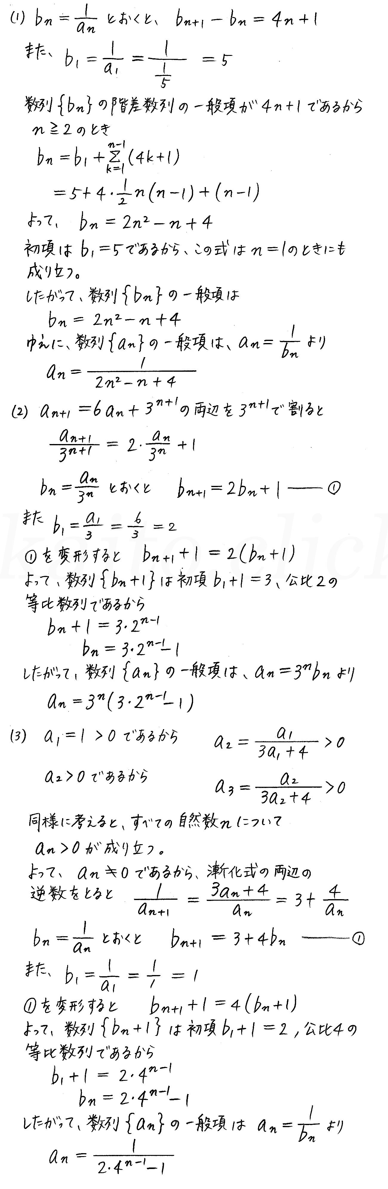 クリアー数学B-229解答