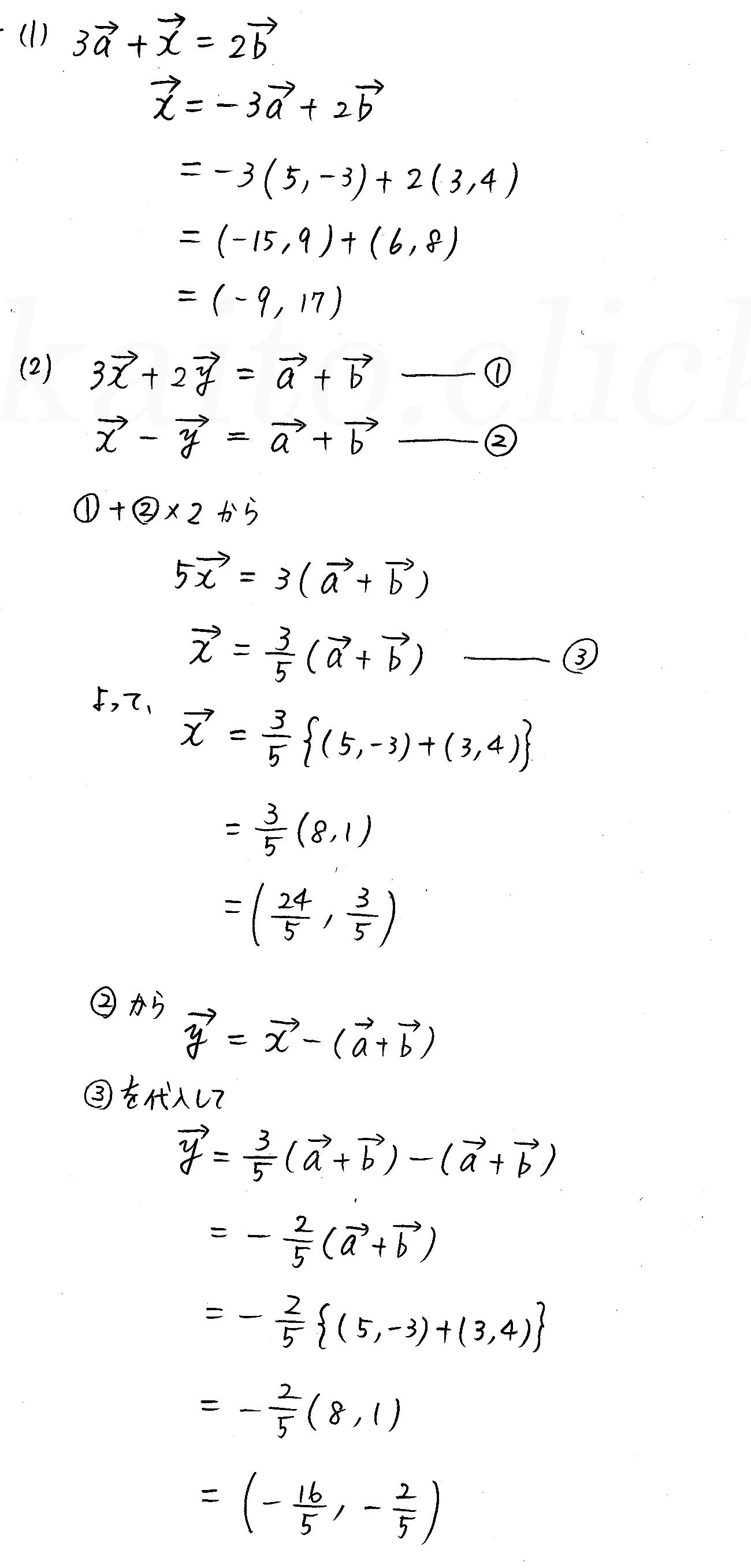 クリアー数学B-23解答