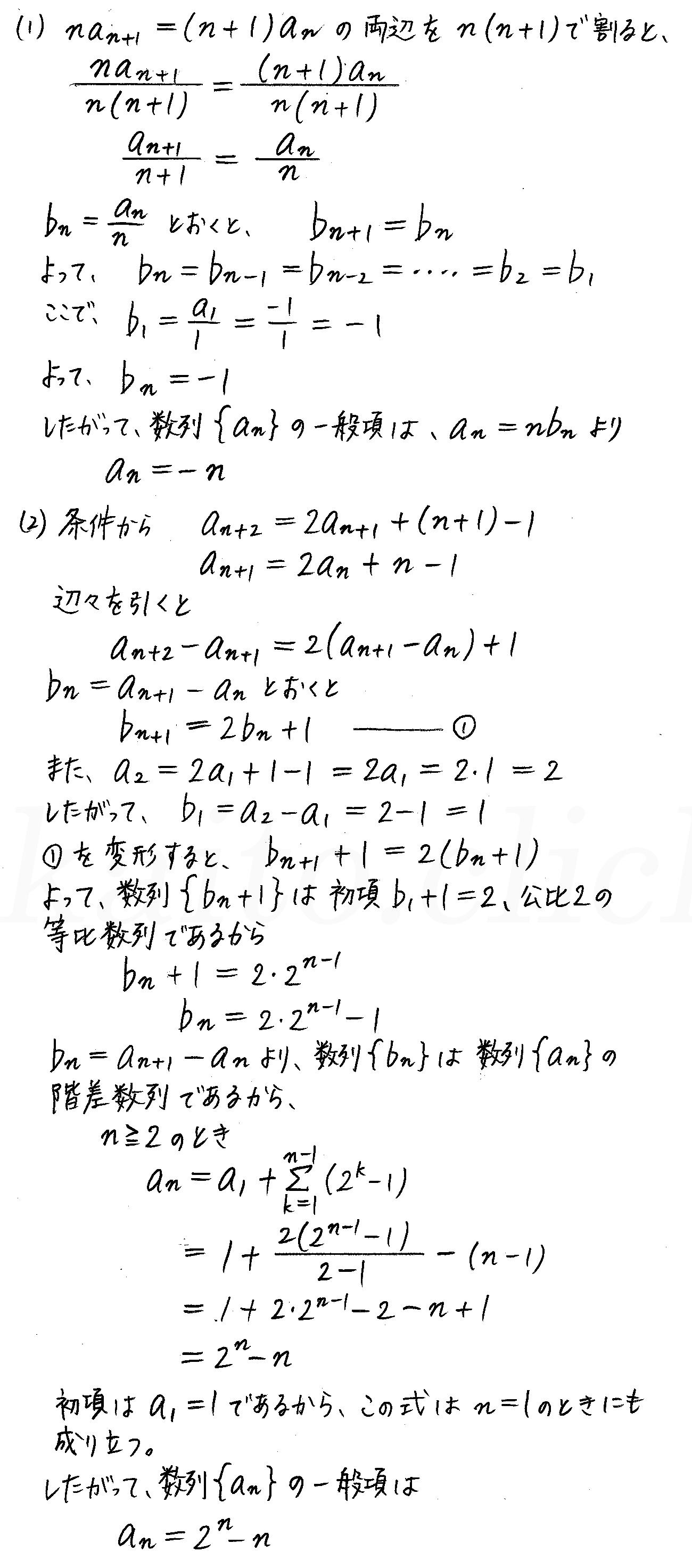 クリアー数学B-230解答