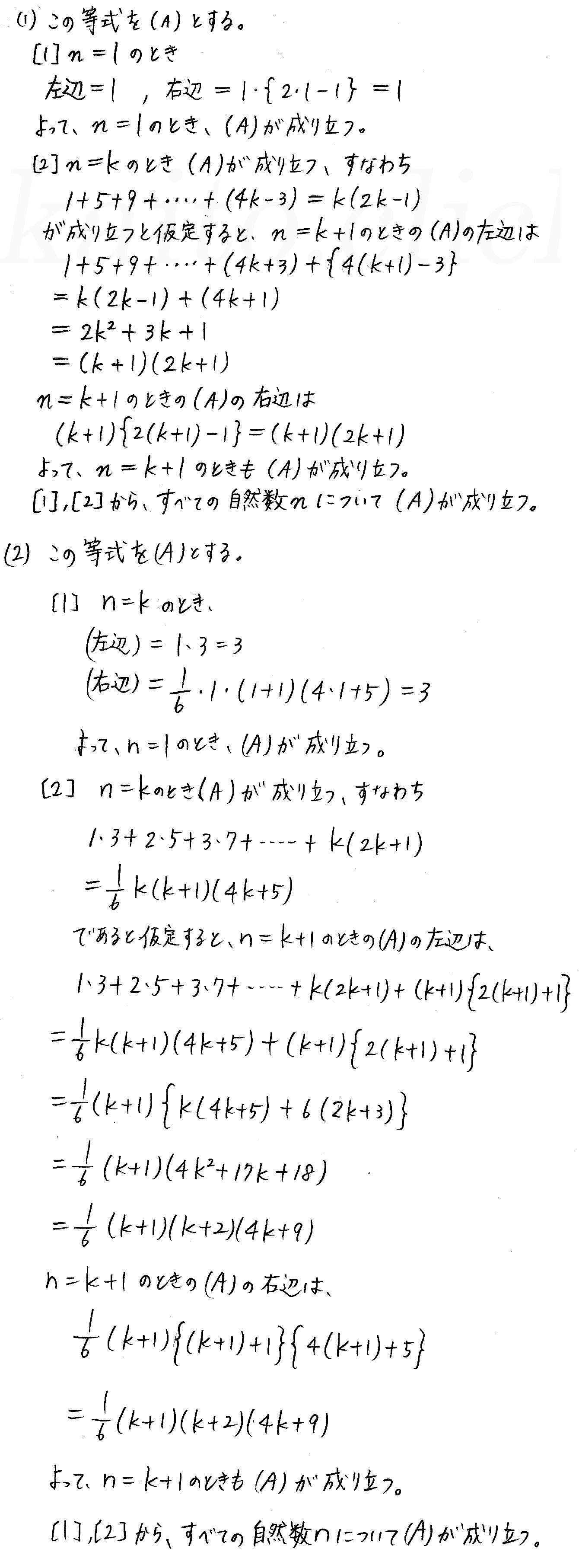 クリアー数学B-235解答