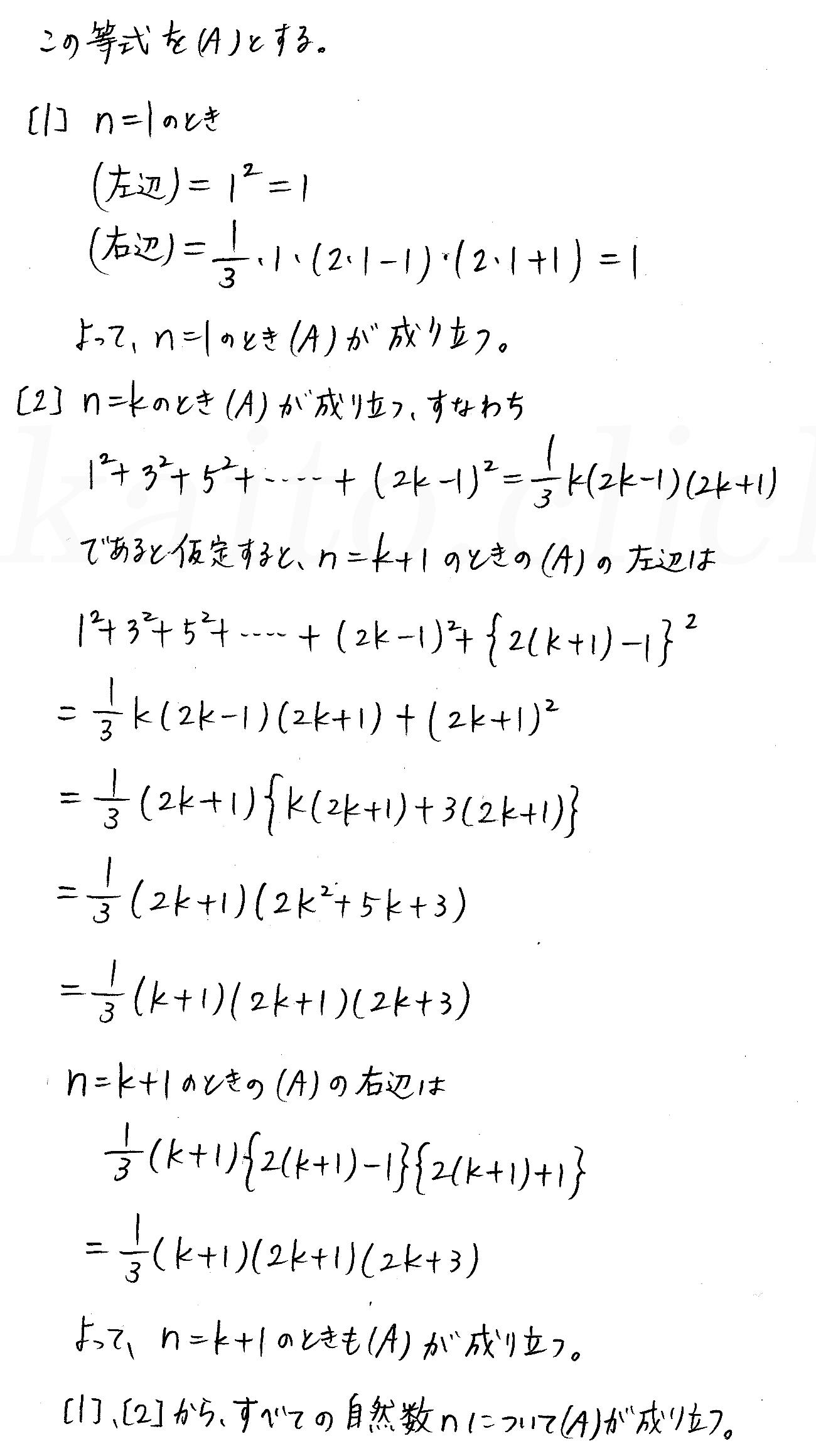 クリアー数学B-236解答