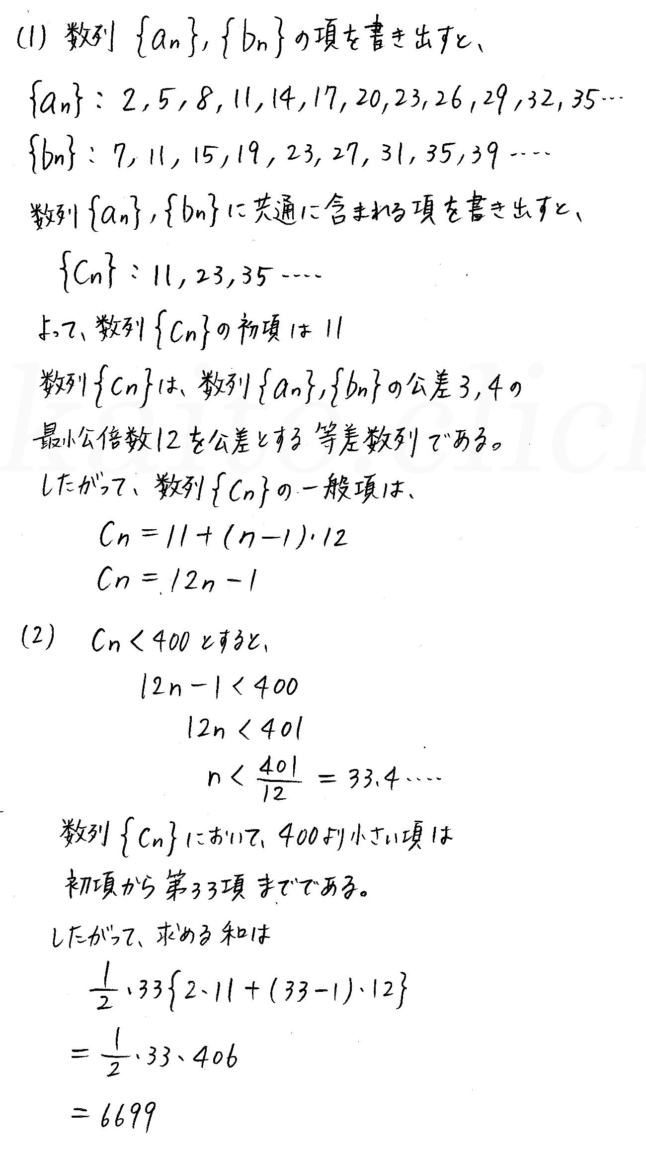 クリアー数学B-243解答