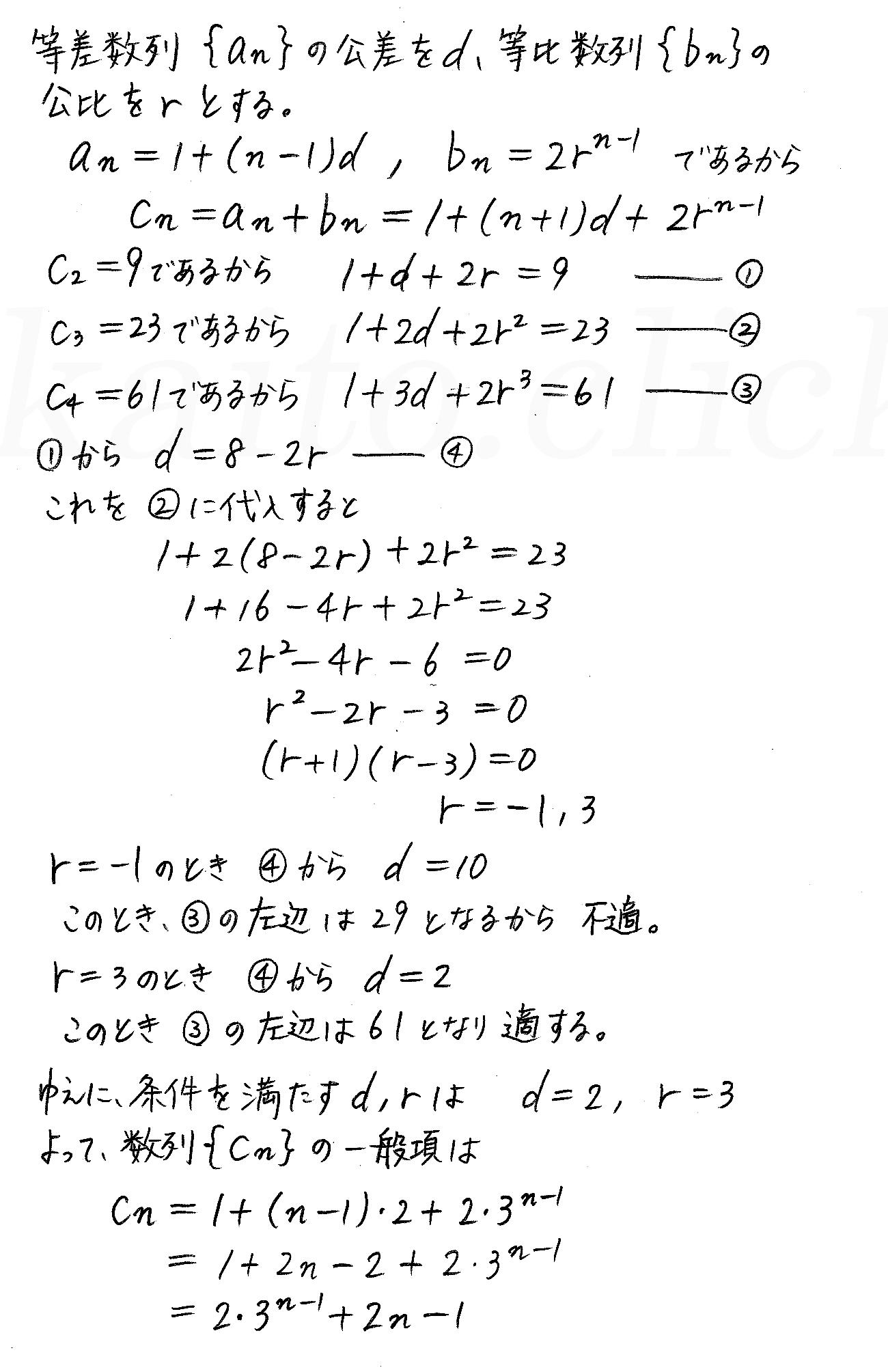 クリアー数学B-244解答