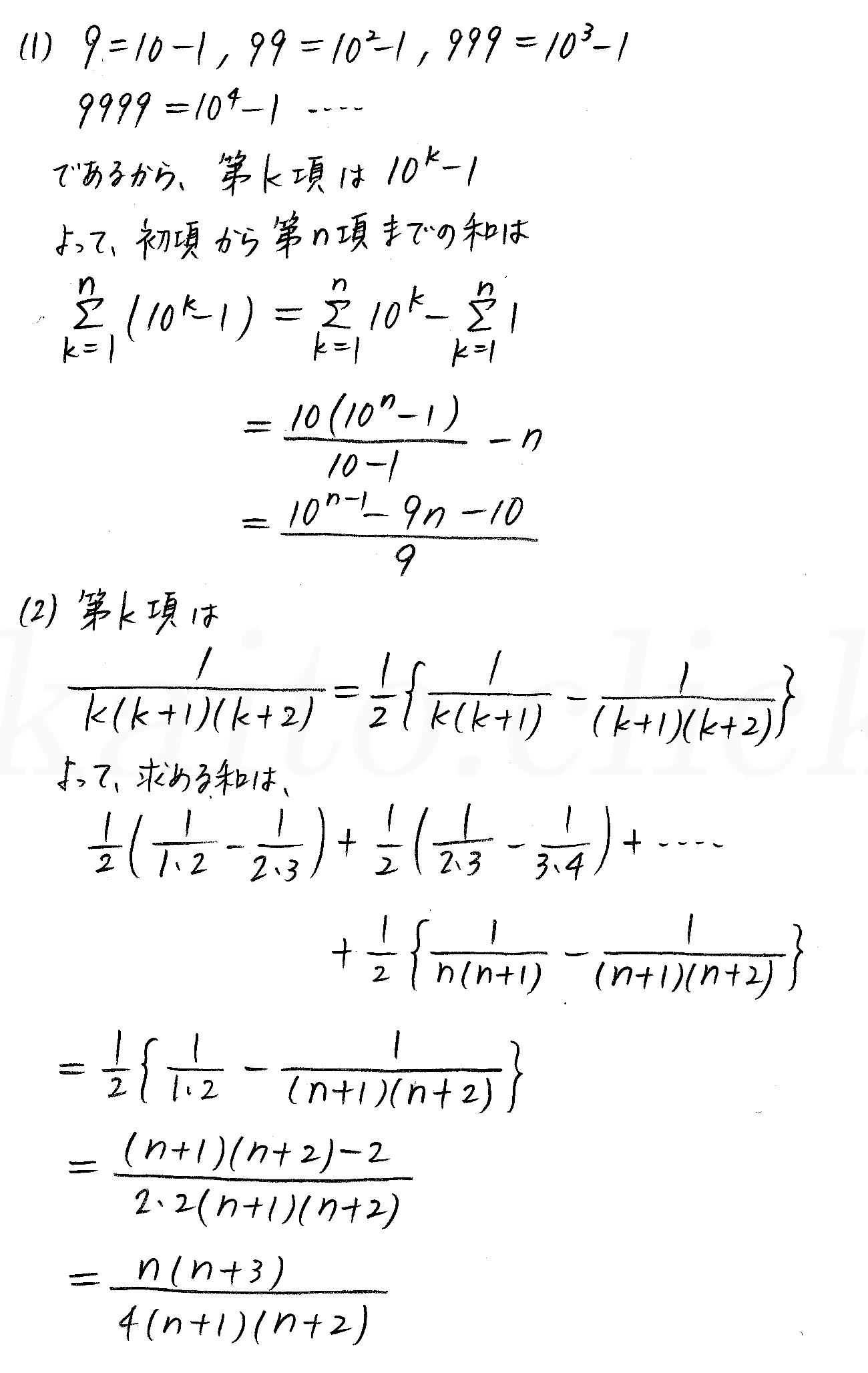 クリアー数学B-245解答