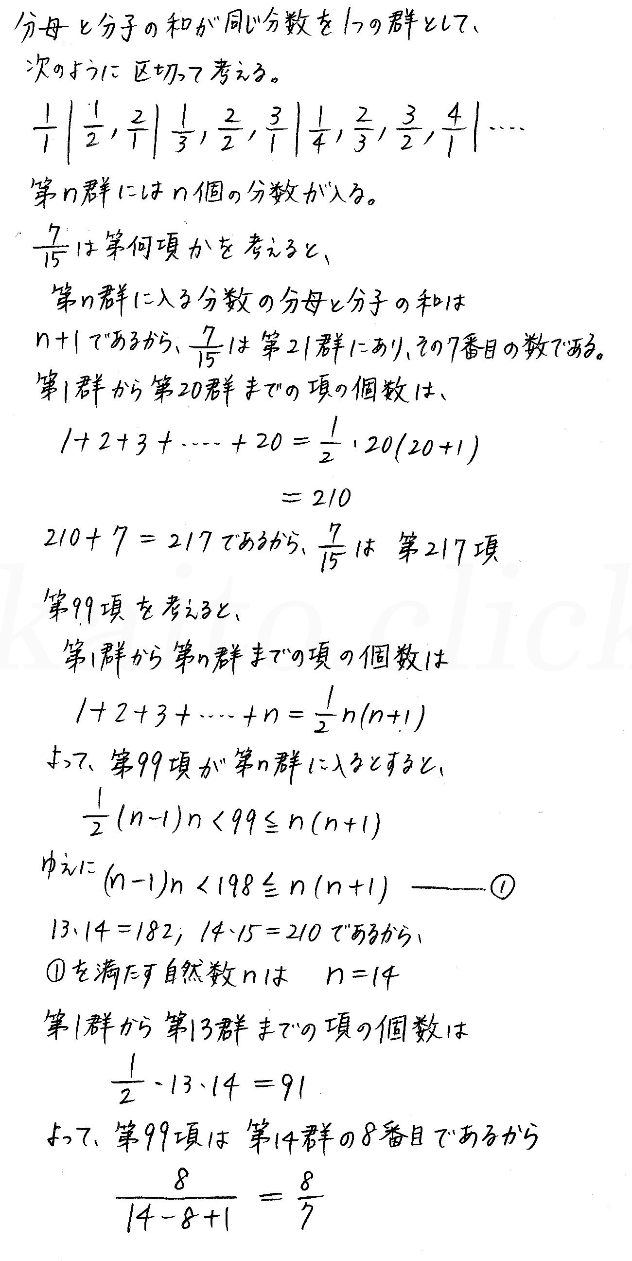クリアー数学B-246解答
