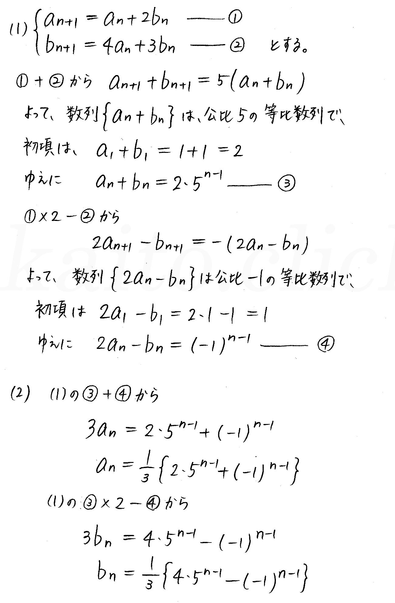クリアー数学B-247解答