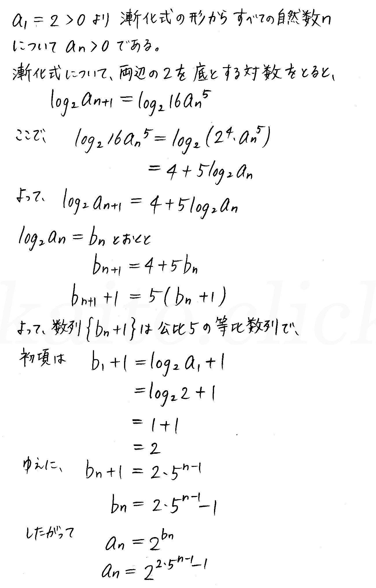 クリアー数学B-248解答