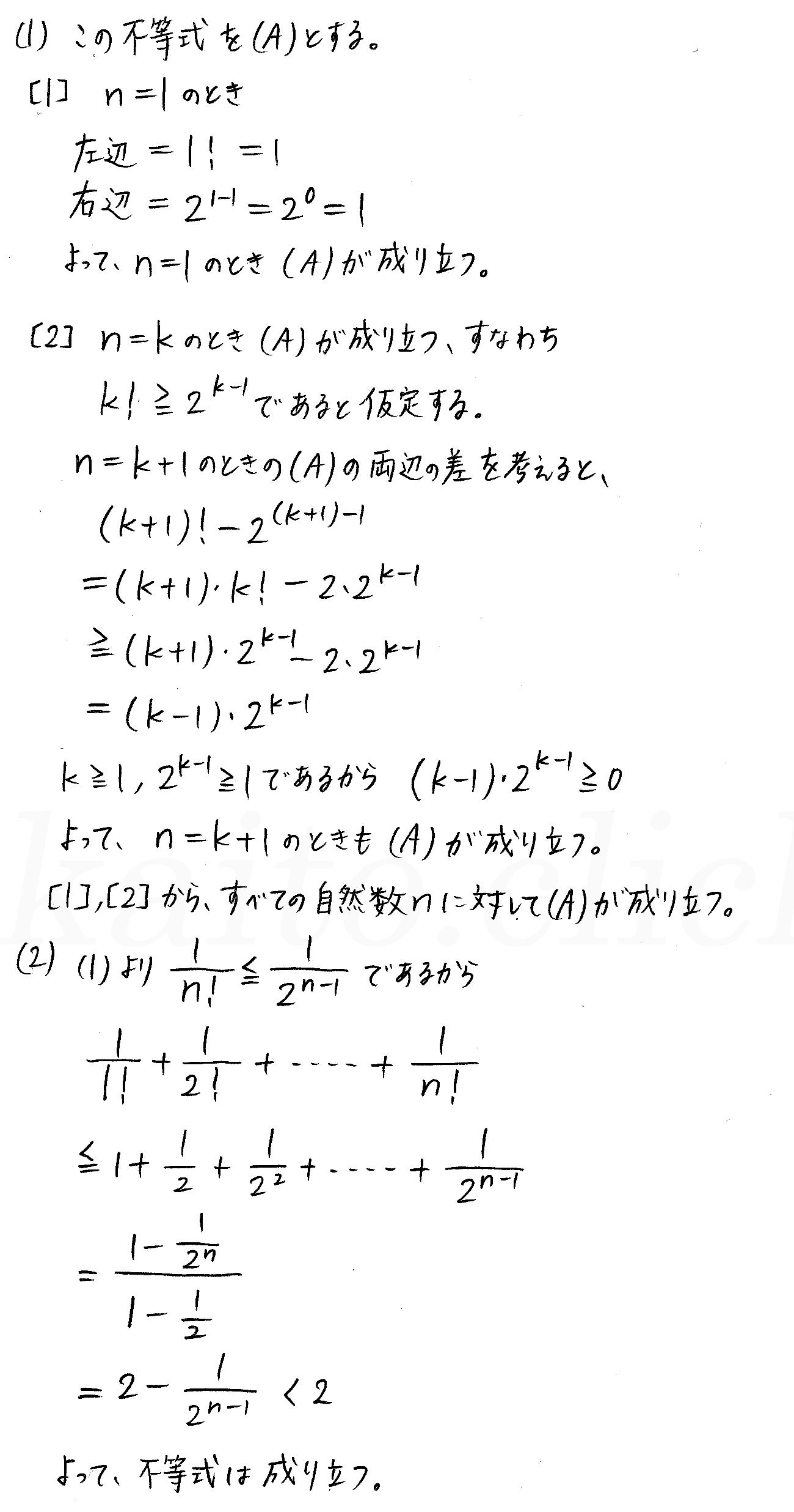 クリアー数学B-249解答