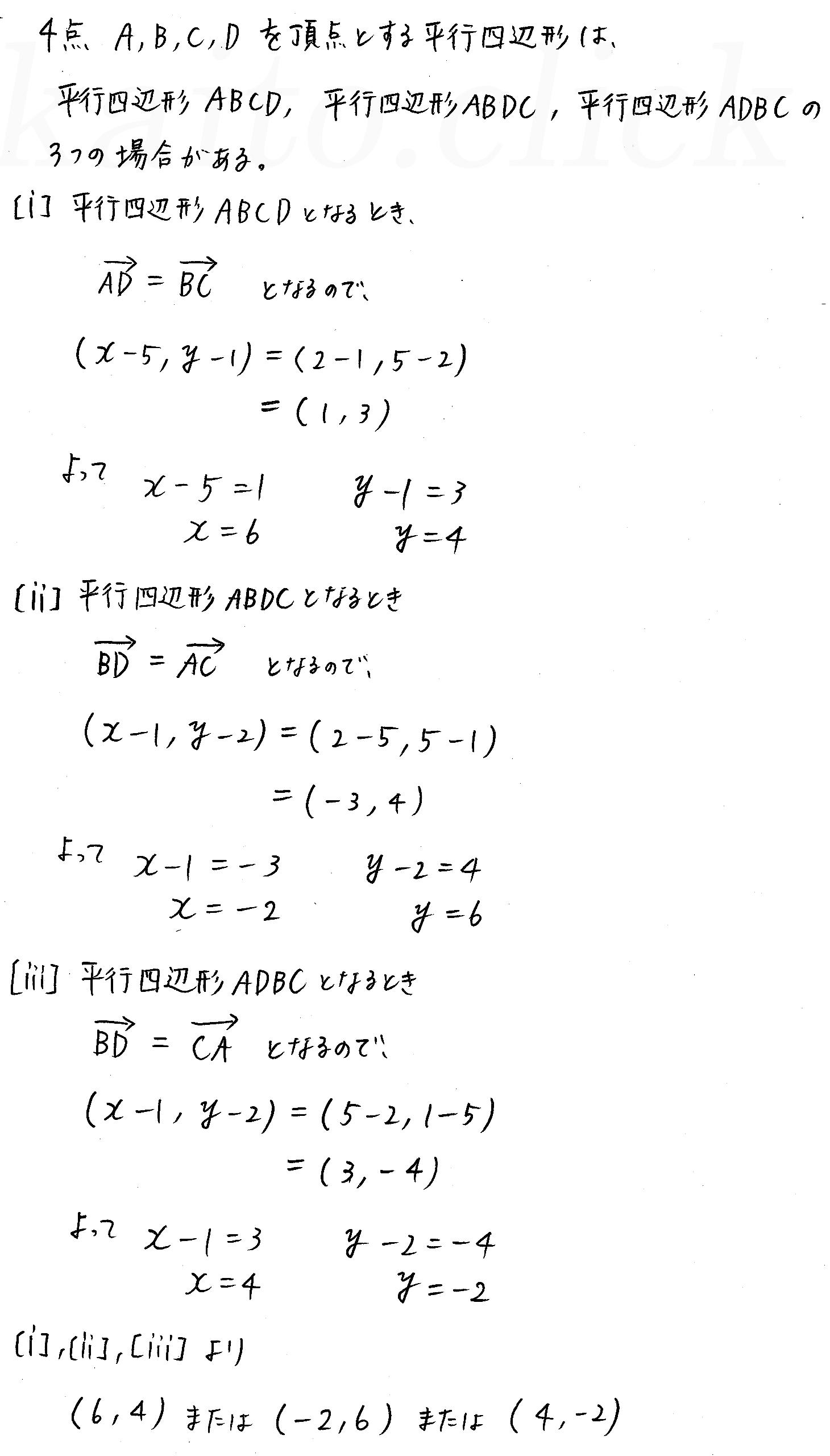 クリアー数学B-25解答