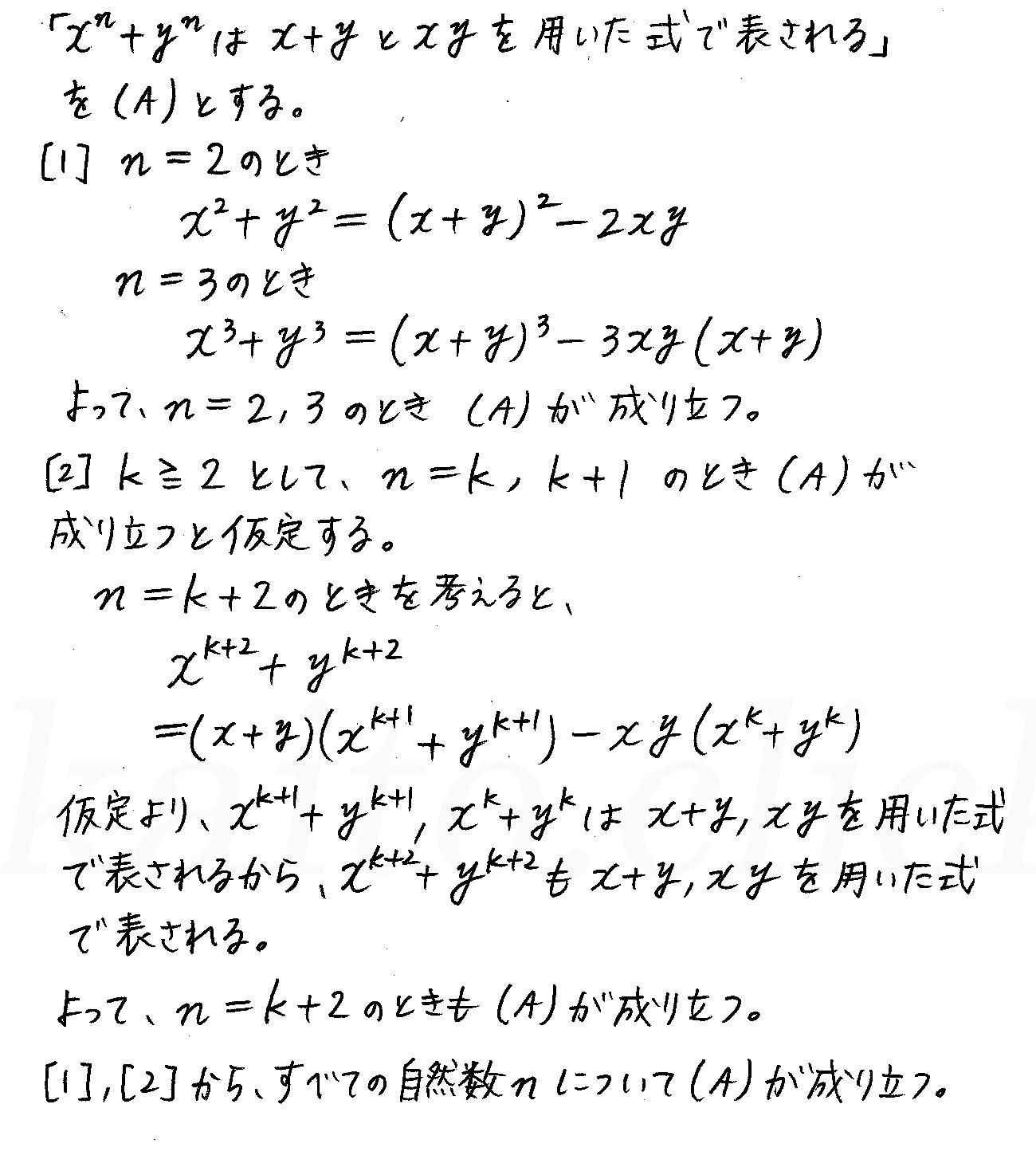 クリアー数学B-250解答