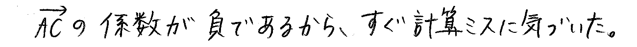 クリアー数学B-251解答