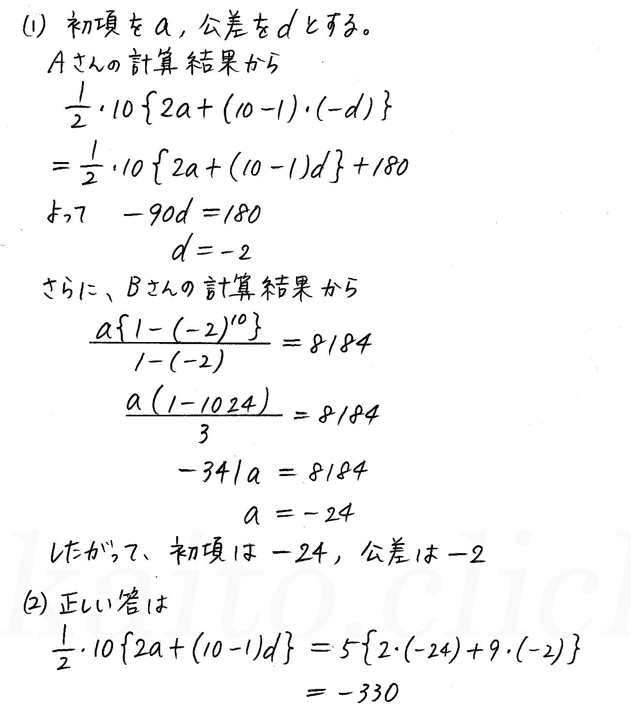 クリアー数学B-253解答