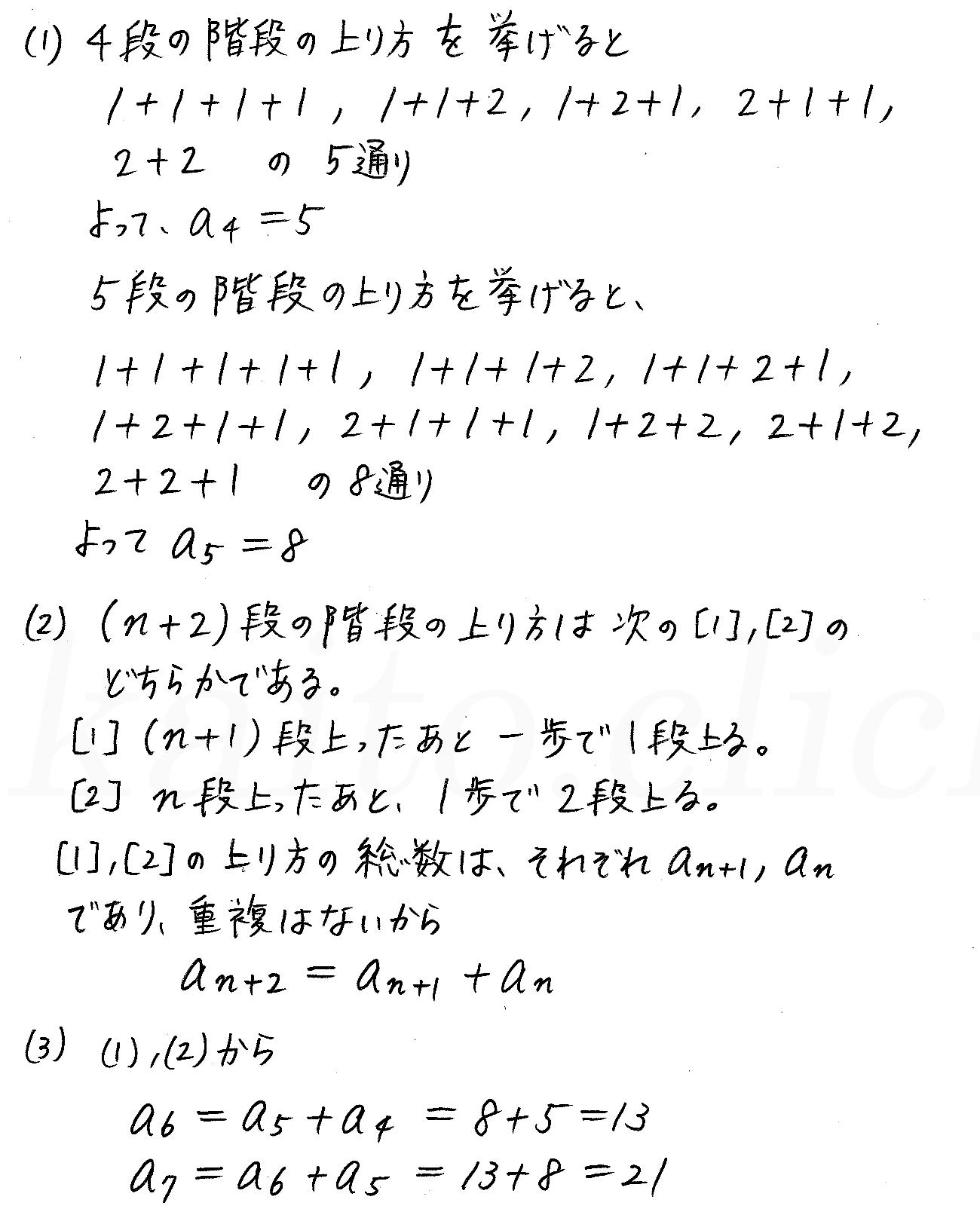 クリアー数学B-254解答