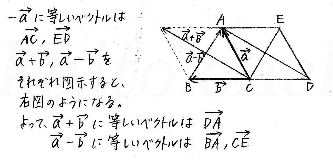 クリアー数学B-3解答