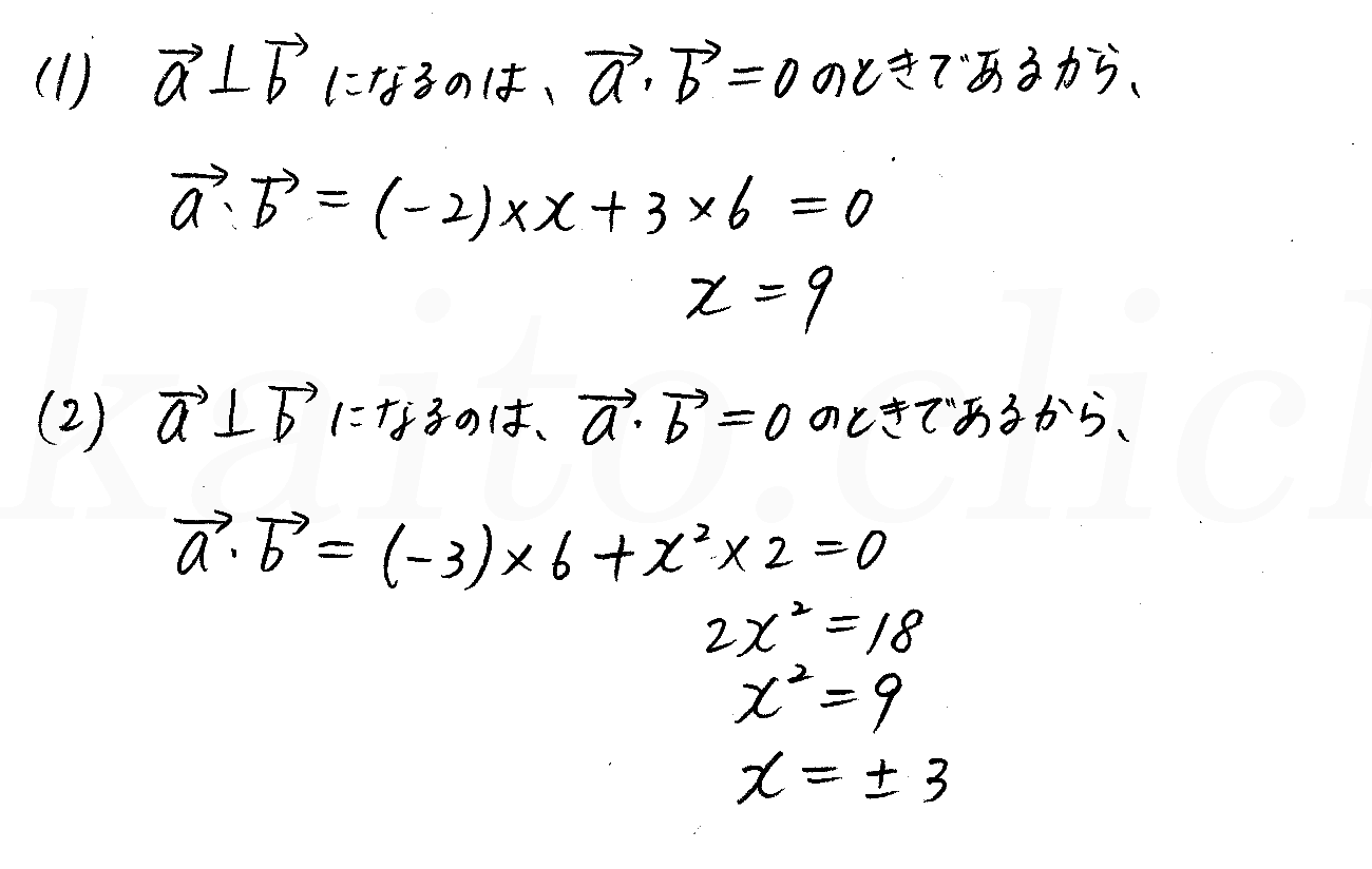 クリアー数学B-30解答