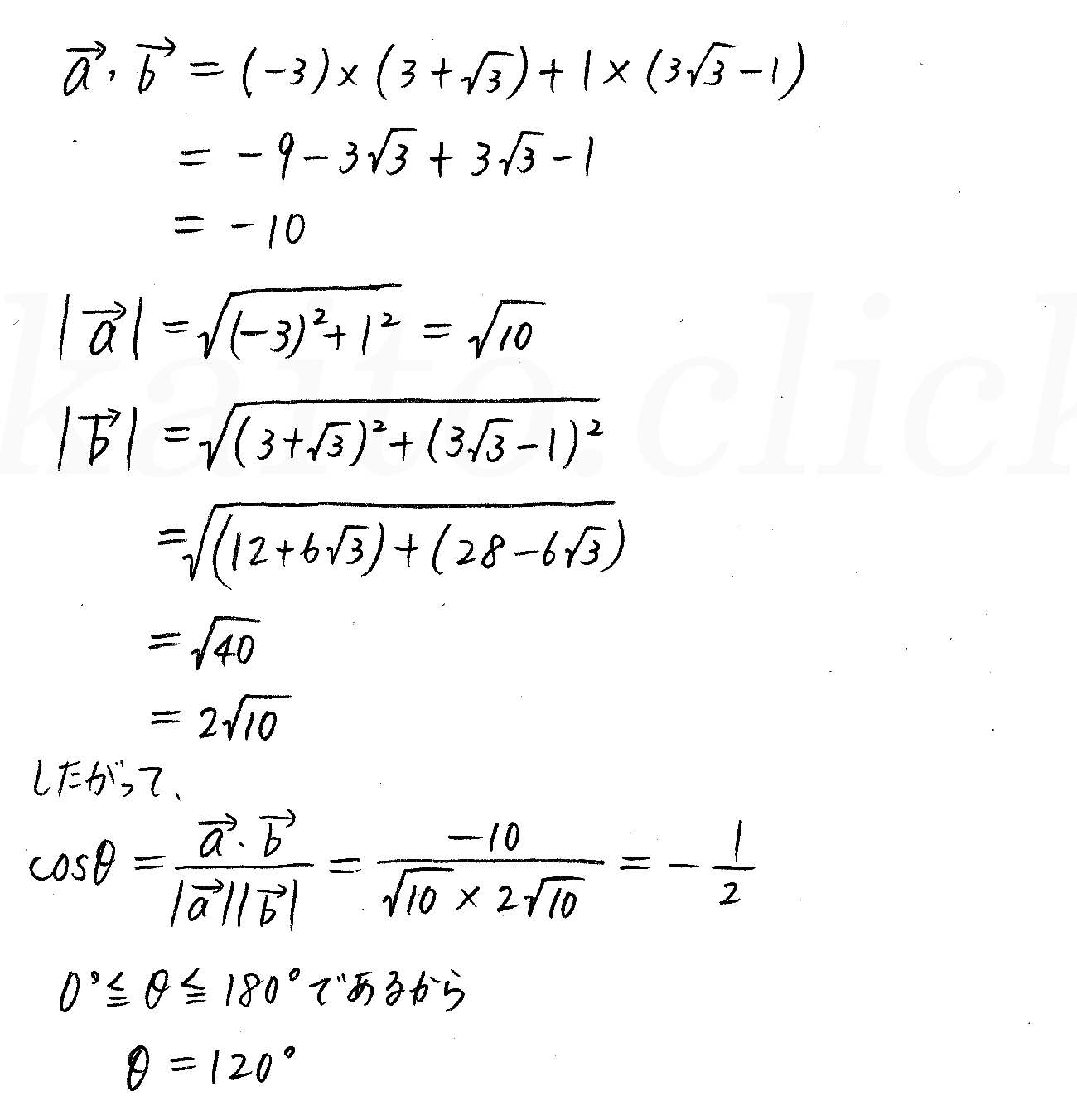 クリアー数学B-33解答