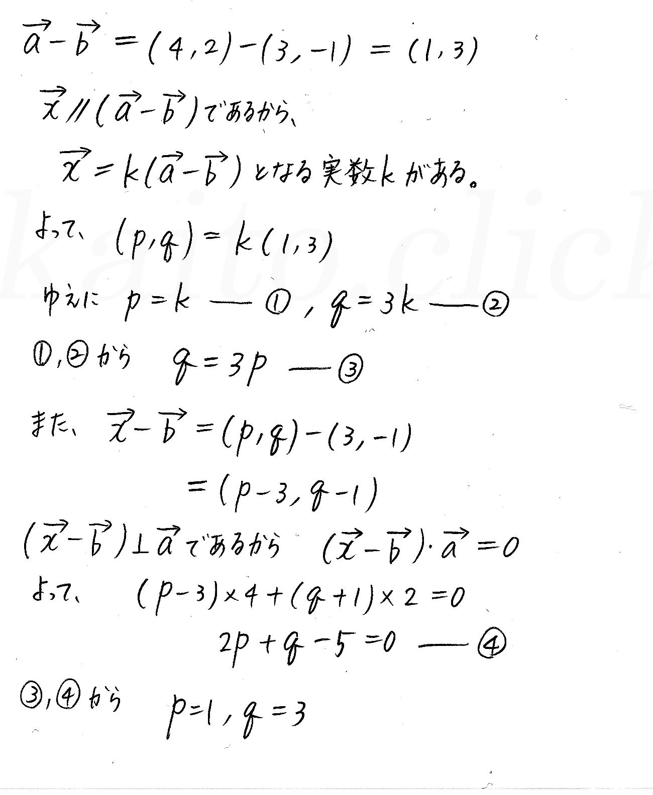 クリアー数学B-38解答