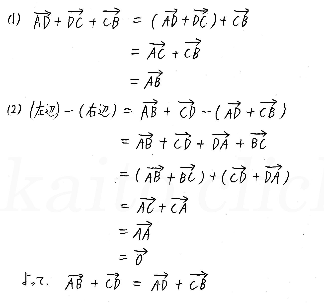 クリアー数学B-4解答