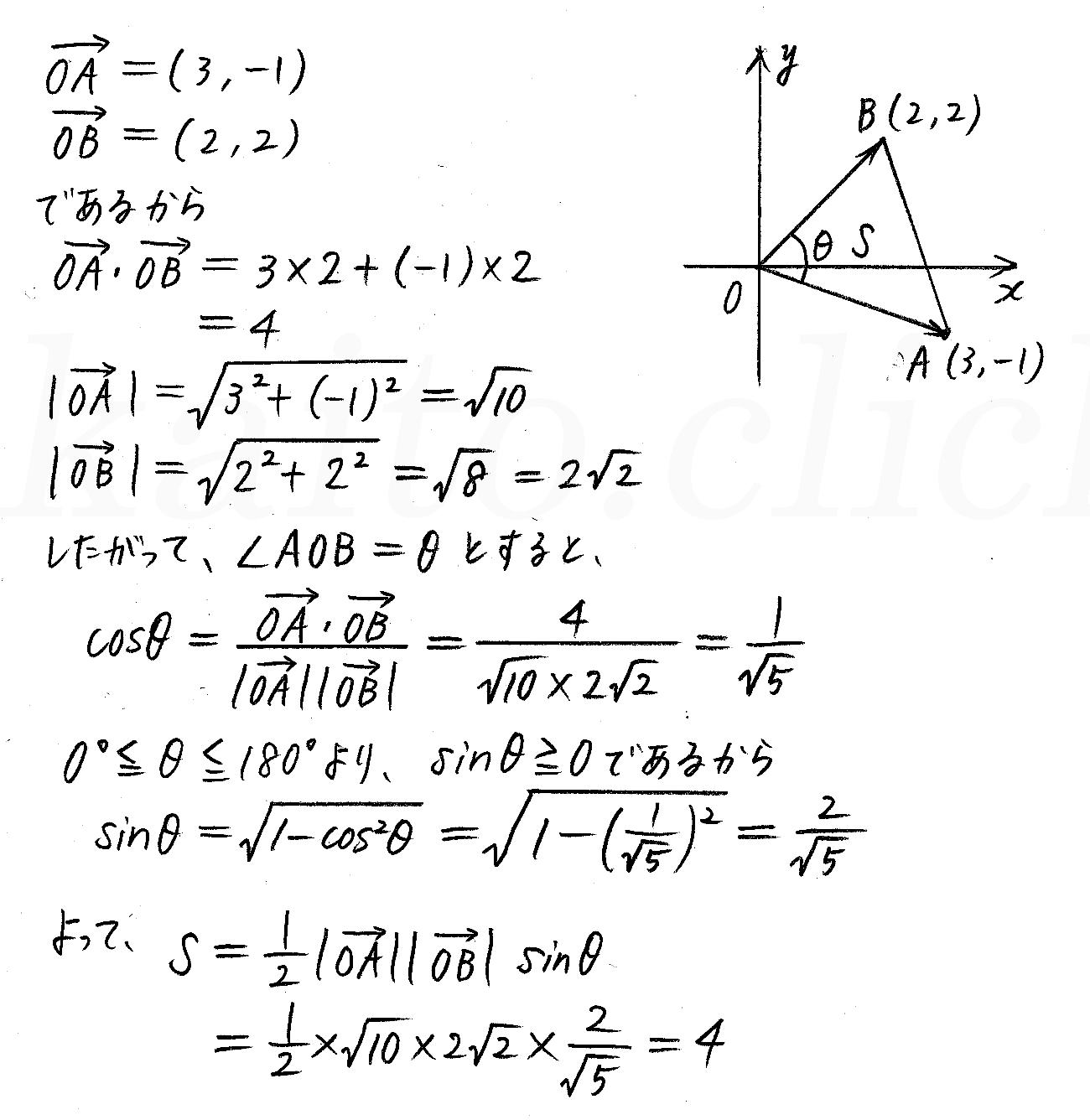 クリアー数学B-43解答