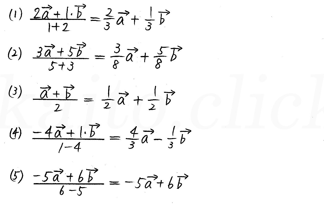 クリアー数学B-45解答