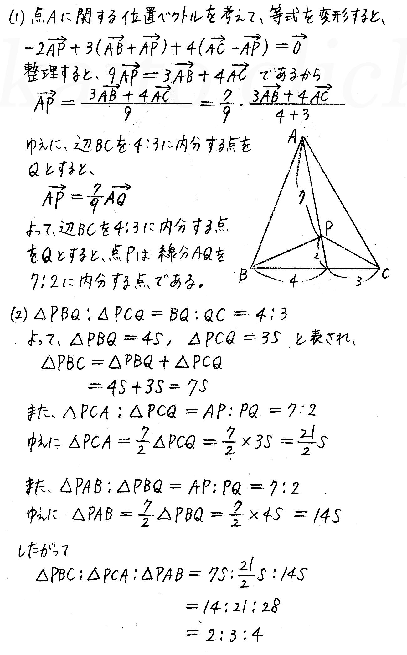 クリアー数学B-52解答