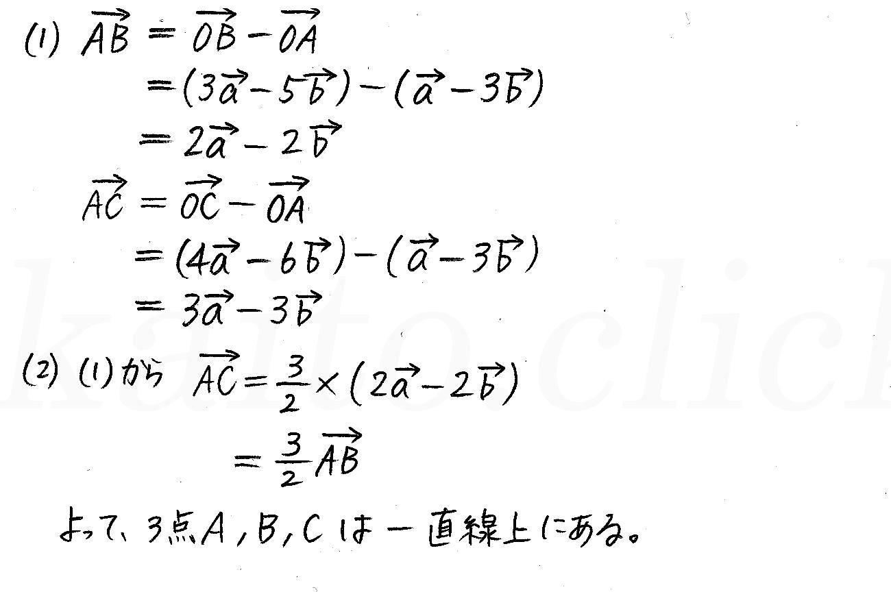 クリアー数学B-54解答