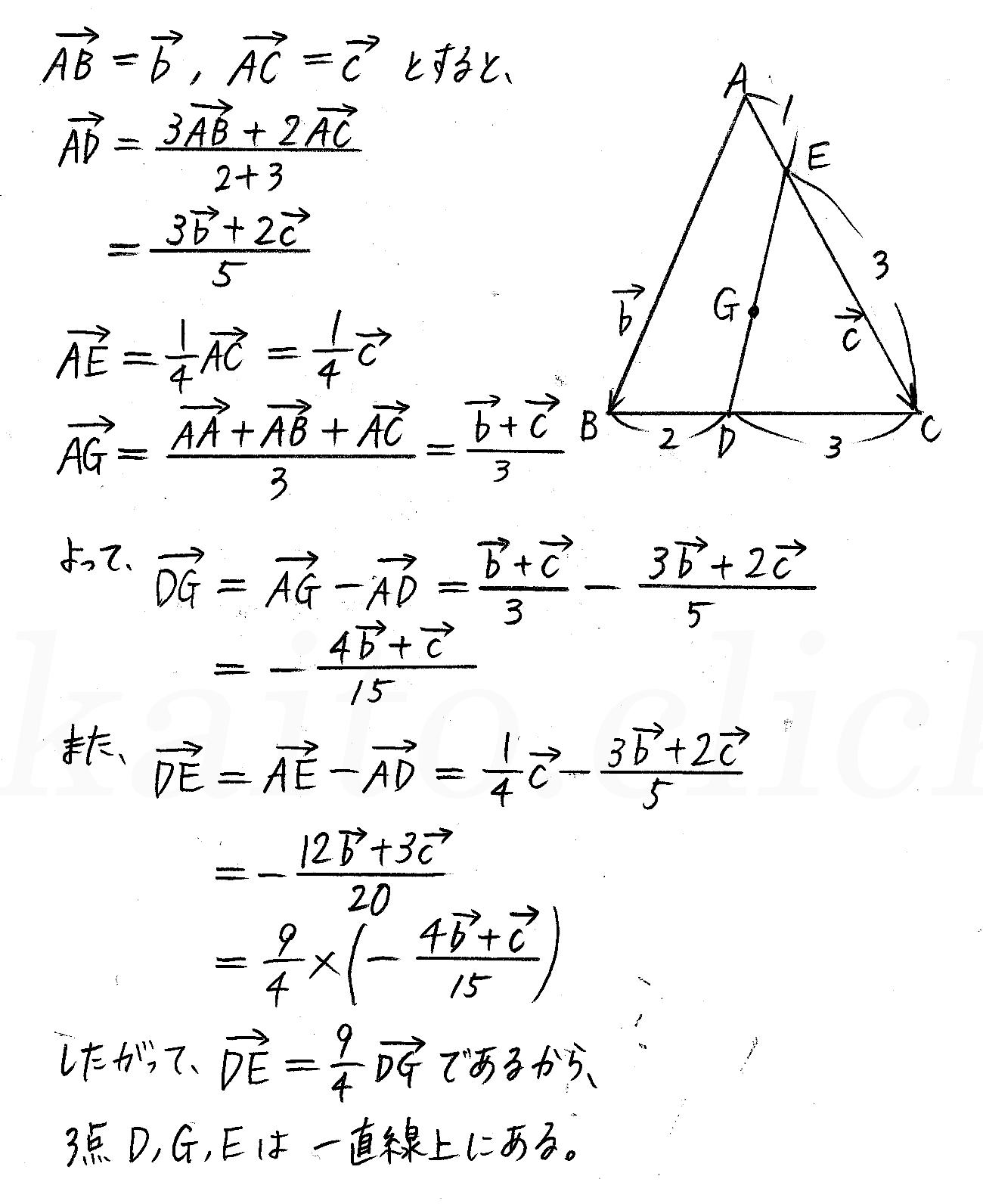 クリアー数学B-56解答
