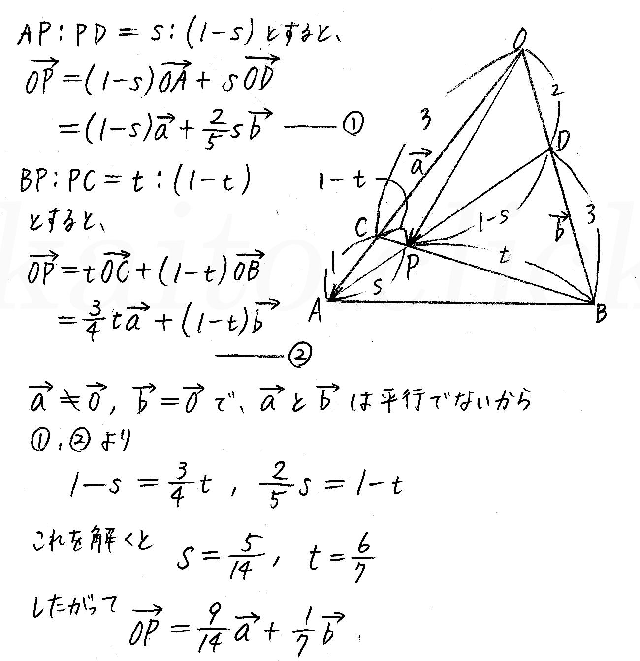 クリアー数学B-57解答