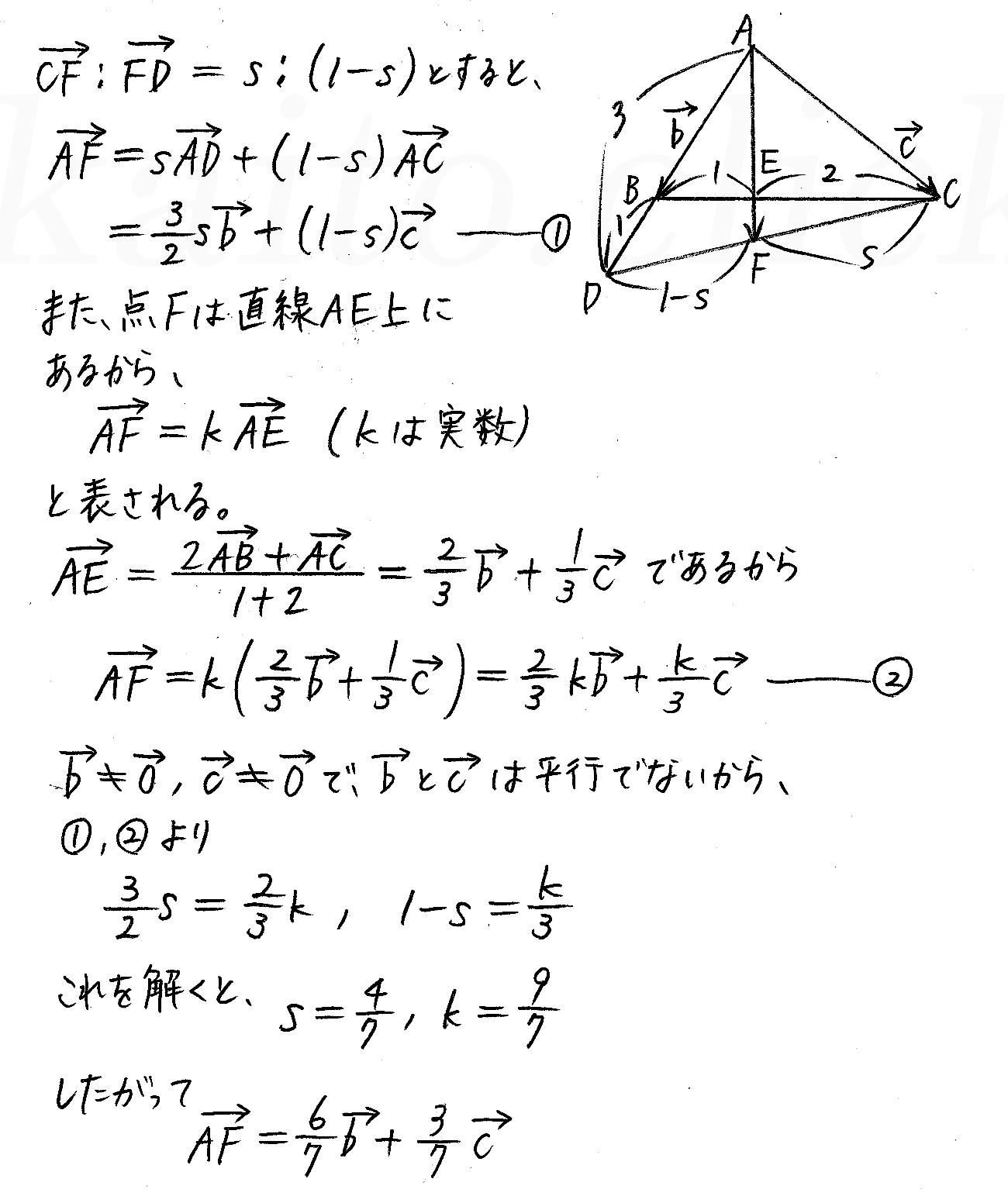 クリアー数学B-58解答