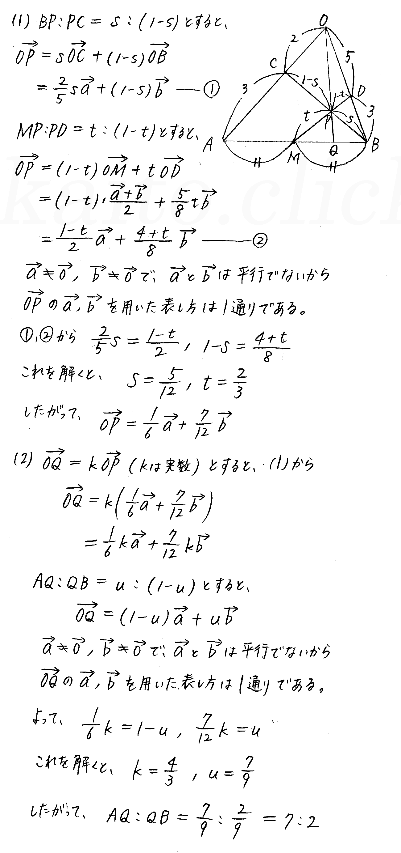 クリアー数学B-59解答