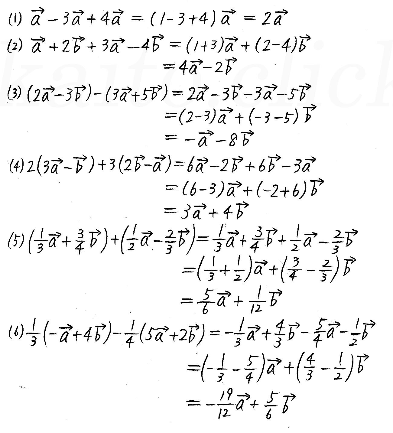 クリアー数学B-6解答
