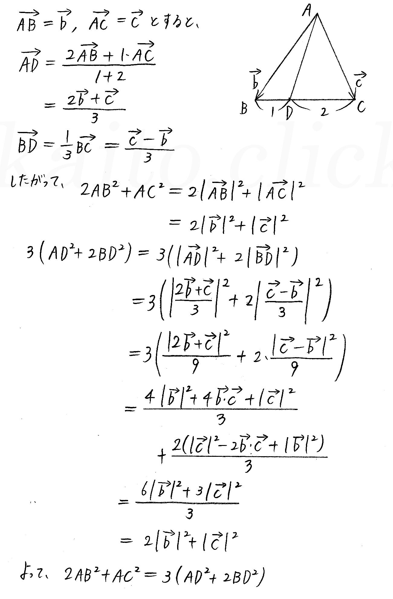 クリアー数学B-62解答