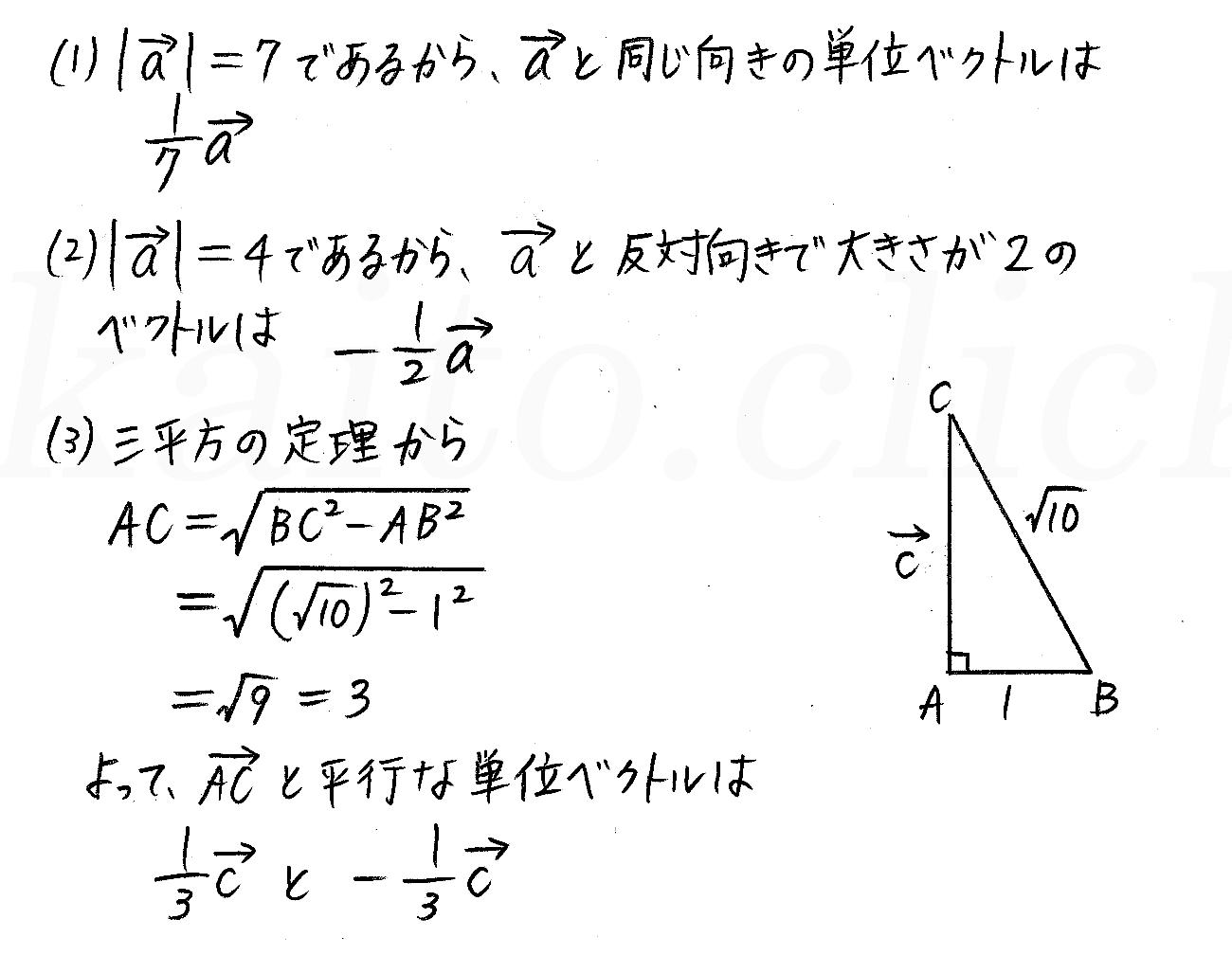 クリアー数学B-7解答