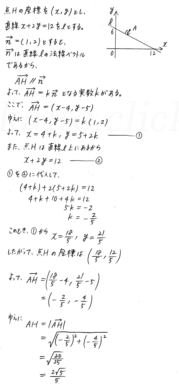 クリアー数学B-70解答