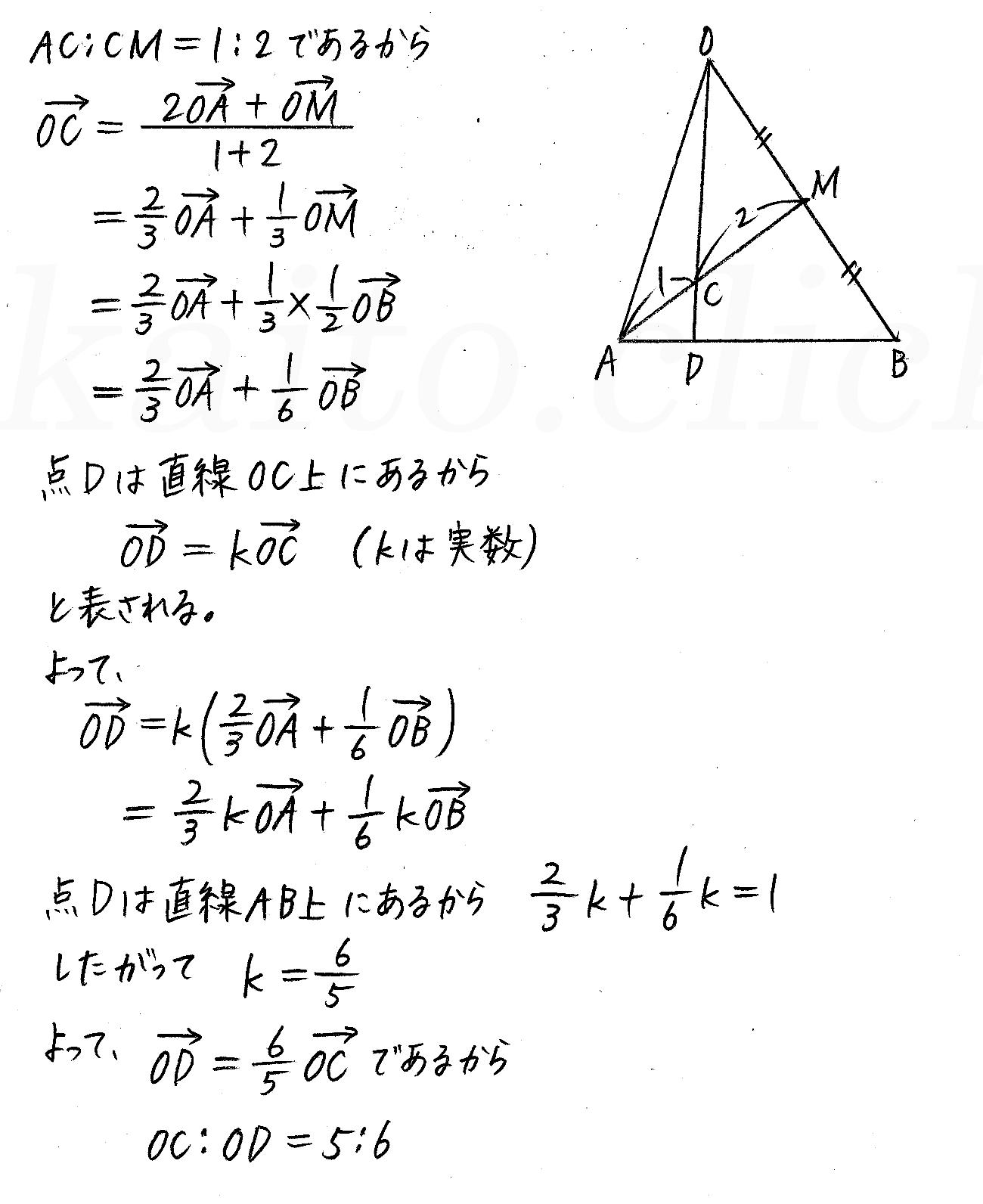クリアー数学B-73解答