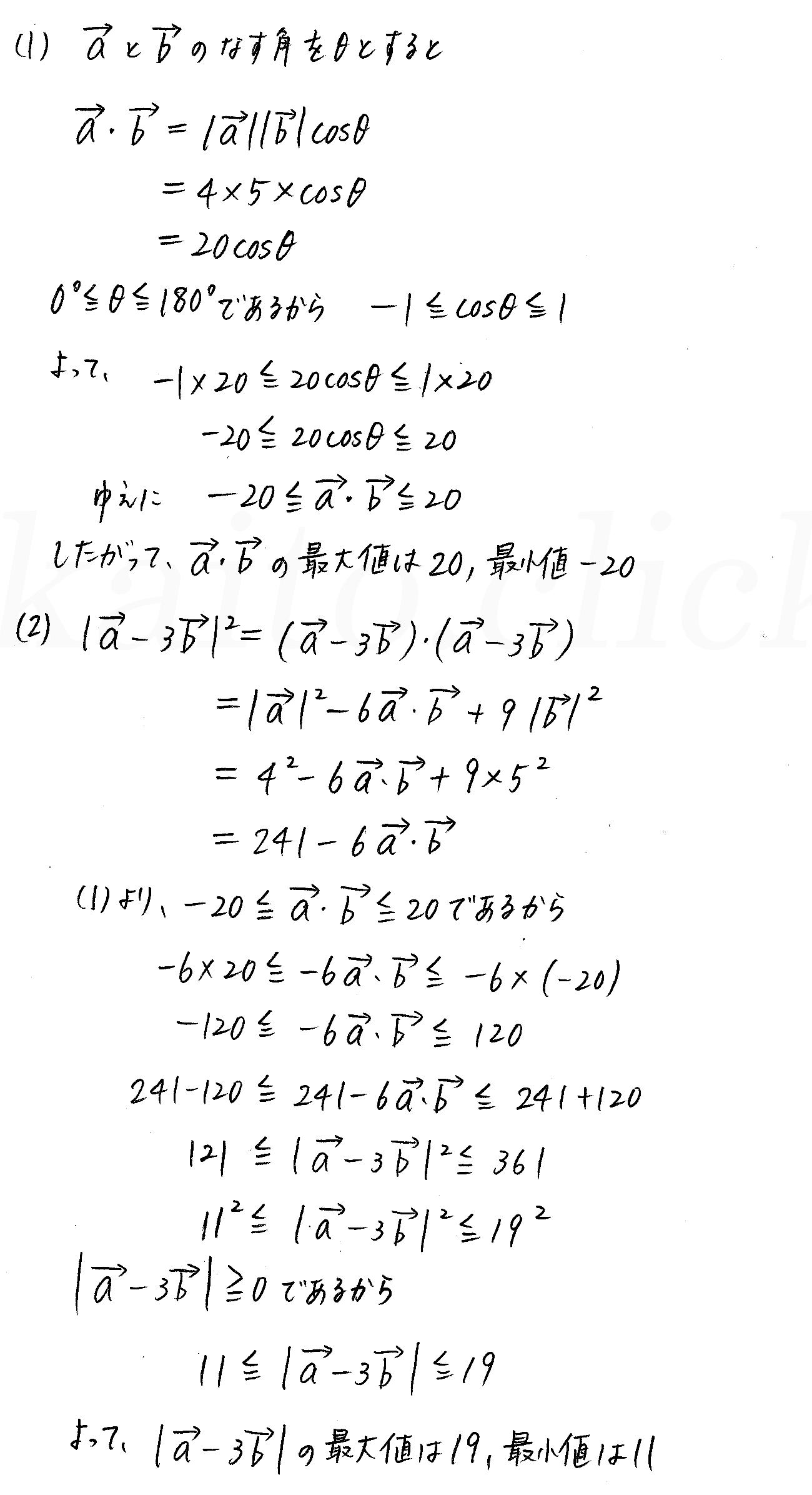 クリアー数学B-75解答