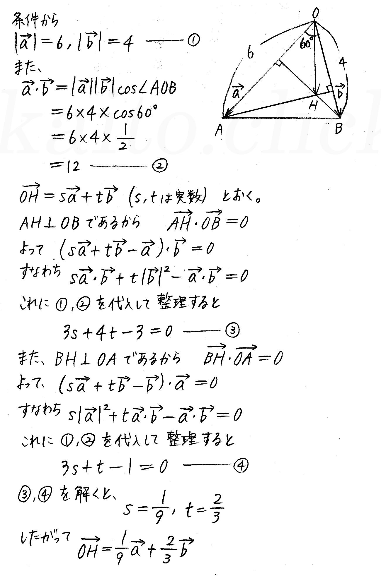 クリアー数学B-78解答