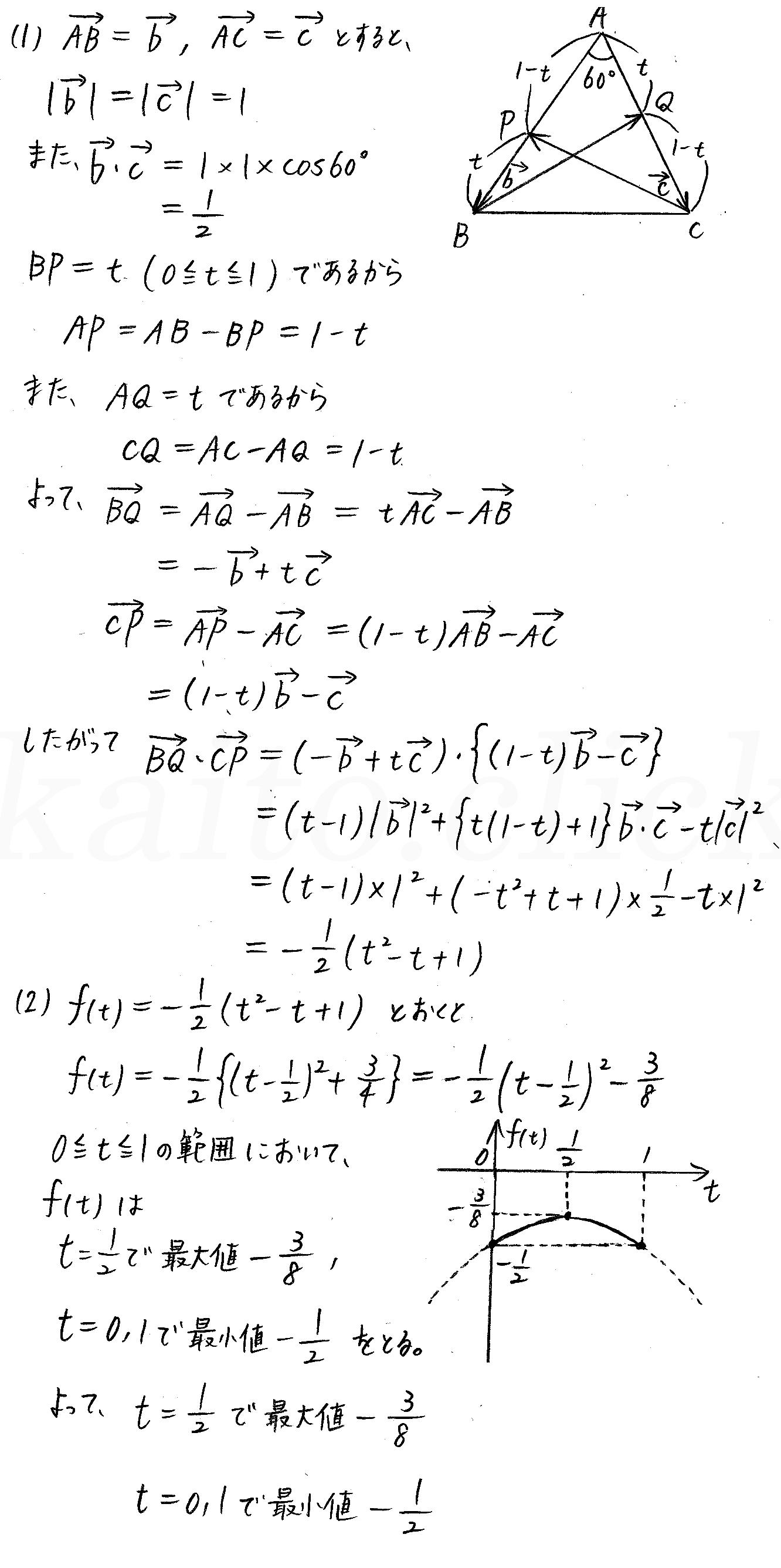 クリアー数学B-80解答