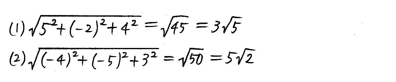 クリアー数学B-85解答