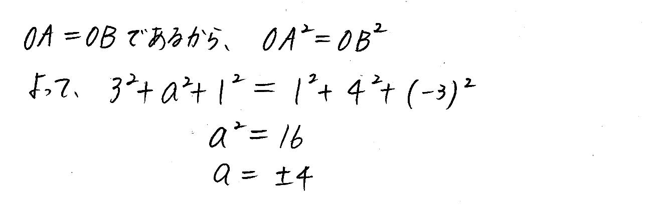 クリアー数学B-86解答