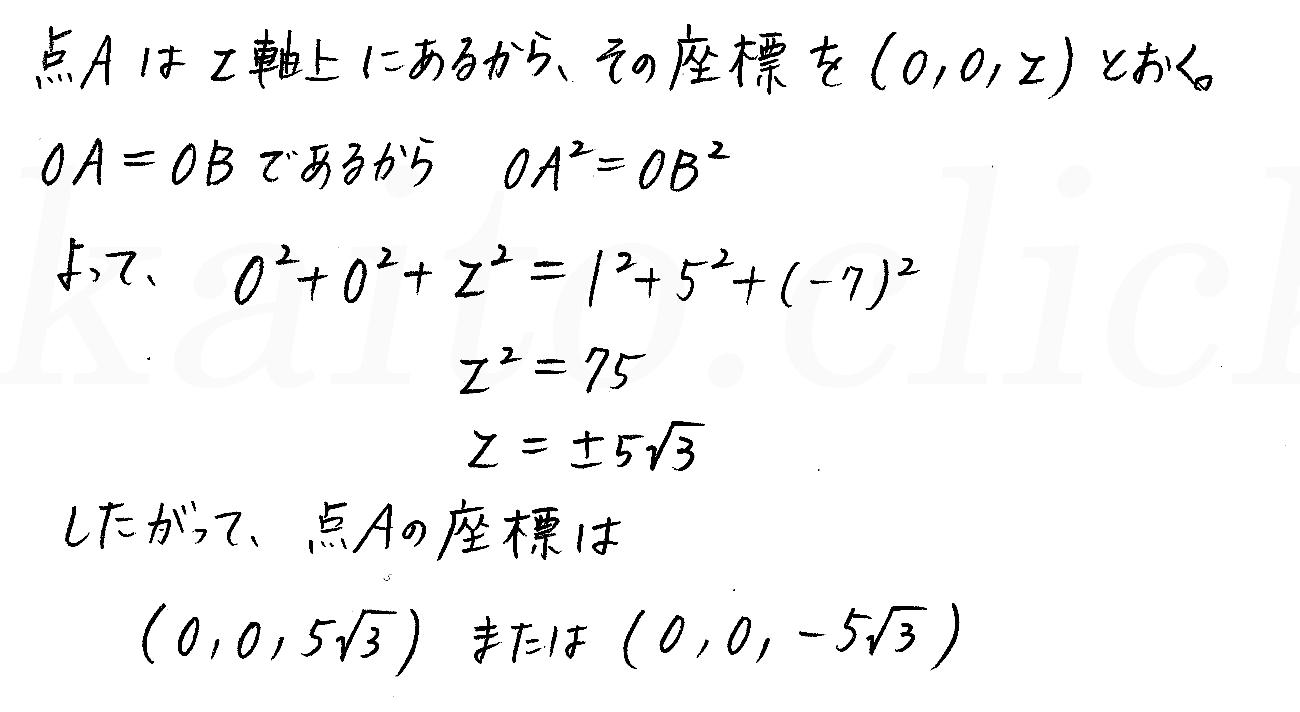 クリアー数学B-87解答