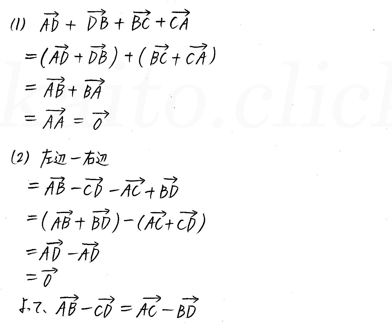 クリアー数学B-90解答