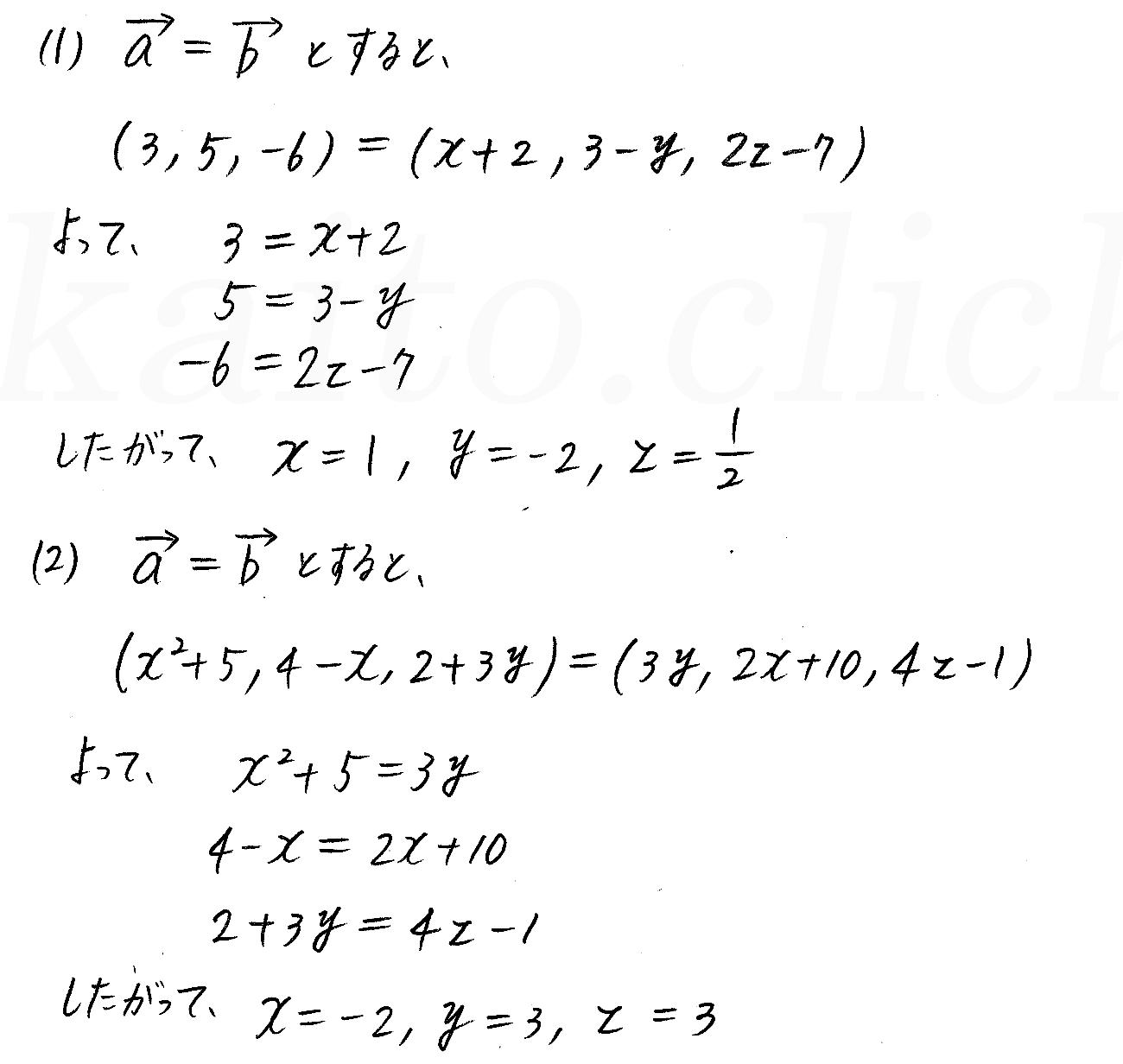 クリアー数学B-92解答