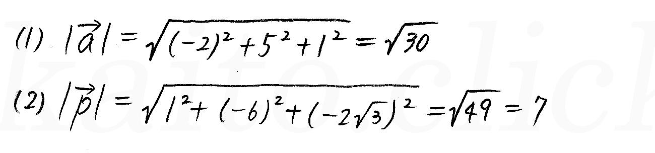 クリアー数学B-93解答