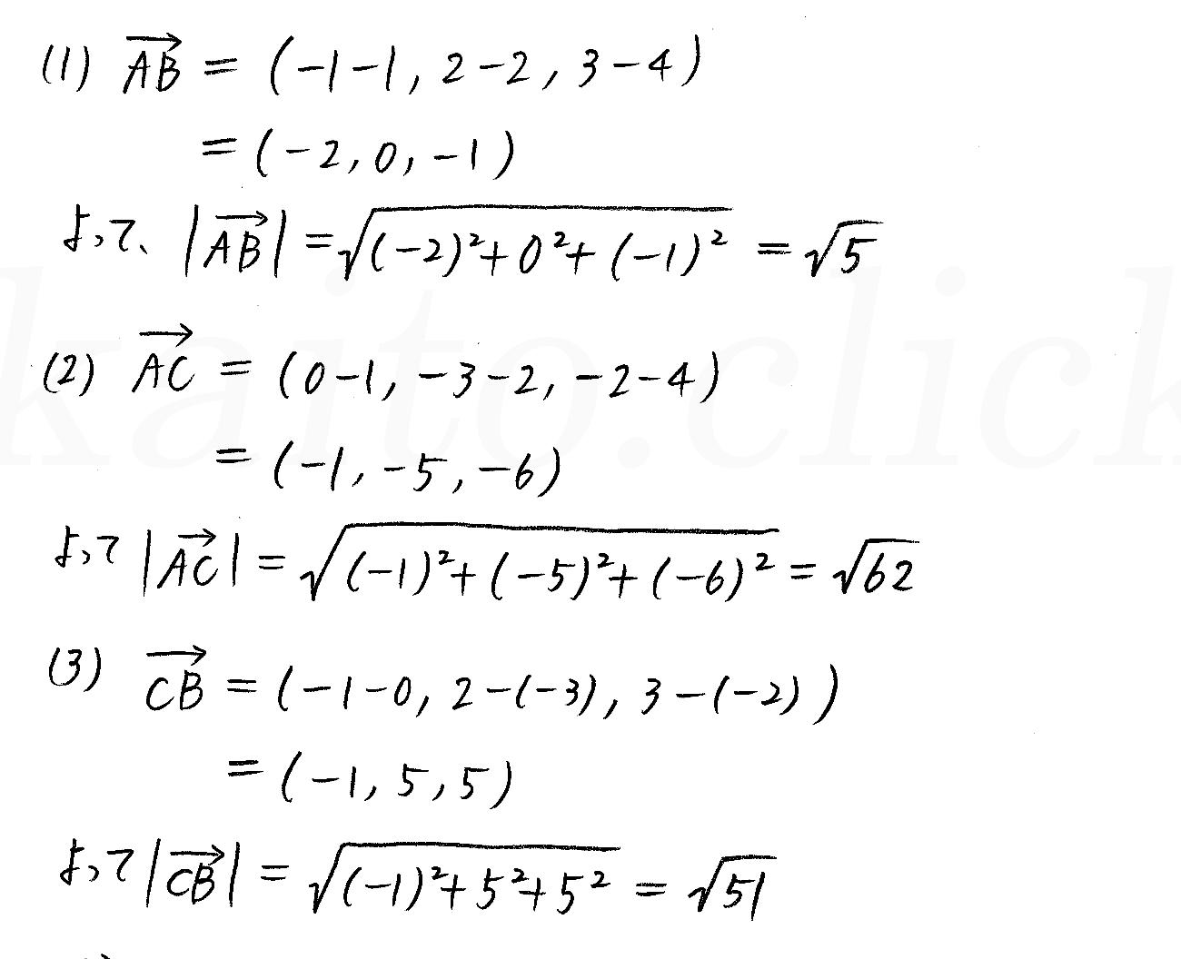 クリアー数学B-95解答