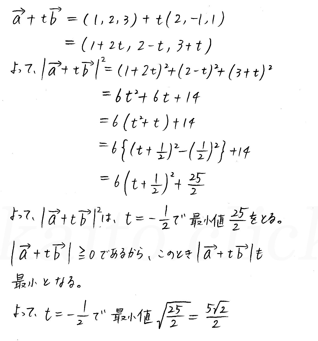 クリアー数学B-98解答